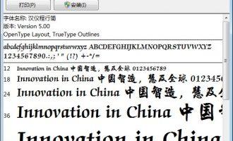 汉仪程行简字体