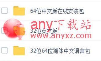 autocad lt 2018简体中文语言包 32位/64位官方版