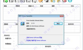 primo ramdisk破解版(内存虚拟硬盘软件)下载 v5.7.0旗舰版