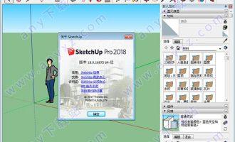 sketchup pro 2018中文破解版 v18.0.16975最新版