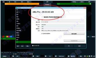 vmix20破解版|vmix pro 20中文破解版下载 v20.0.0.42