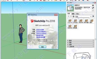 草图大师2018中文破解版64位 v18.0.16975简体中文版