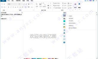 亿图图示专家破解版v9.0中文专业版