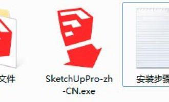 草图大师2018注册机(sketchup pro 2018注册机) 32/64位