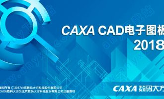 caxa cad电子图板2018破解版 v18.0.0.6227 32位/64位完整版