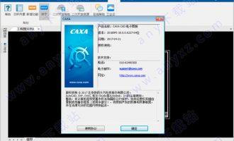 caxa电子图板2018破解版 v18.0.0.6227 32位/64位官方精简版