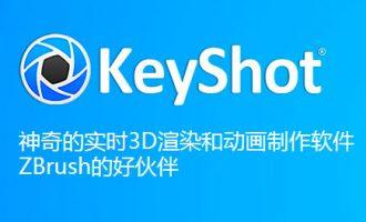 keyshot7破解安装教程-keyshot7.0如何安装破解?