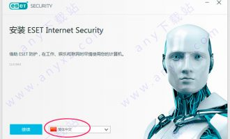 eset internet security中文破解版(含激活码) v11.0.154.0正式版