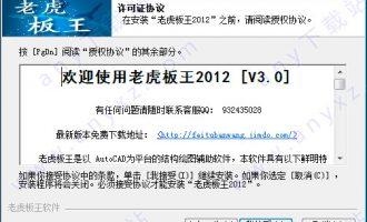 老虎板王2012破解版 v3.0含注册机+授权文件