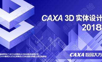 caxa 3d实体设计2018破解版 64位/32位中文版