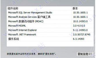 sql2008r2 64位下载 简体中文版(含密钥和安装图解)
