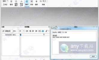 keyshot7破解版64位 v7.2.109中文版(含安装教程)