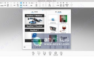 keyshot 7.0 for mac中文破解版 含注册机和破解文件