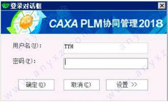 caxa plm协同管理平台2018 含安装教程
