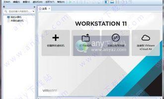 vmware workstation 11破解版-vmware11破解版下载 64位中文版(含密钥序列号)