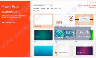 ppt2013官方下载 免费完整版 简体中文版(含破解教程)