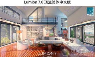 lumion7.0破解版下载-lumion pro 7.0汉化破解版下载 含安装教程