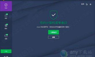 avast internet security破解版-avast网络安全软件激活版 v17.9.3761中文特别版