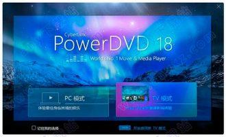 cyberlink powerdvd 18破解版64位下载 v18.0.1415免注册激活版