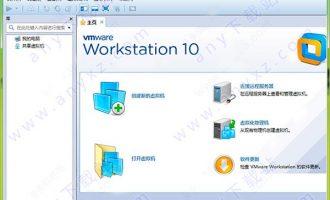 vmware10中文版下载-vmware10破解版下载 含密钥和序列号