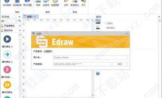 亿图图示9.1破解版-亿图图示专家9.1中文破解版下载 含注册机和安装教程