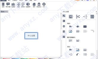 mindmaster专业版破解版下载-mindmaster pro破解版下载 v6.2.2中文版