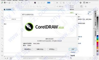 cdr2018破解版下载-cdr2018 64位中文破解版下载 v20.0(含破解补丁)