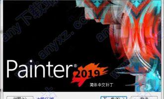 corel painter 2019汉化包-corel painter 2019汉化补丁下载 含汉化教程