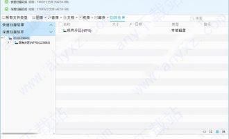easeus data recovery wizard 12破解版(免费数据恢复软件)下载 32位/64位中文版