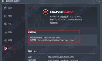 班迪录屏破解版下载 v4.2.1.1454中文版(附注册机)