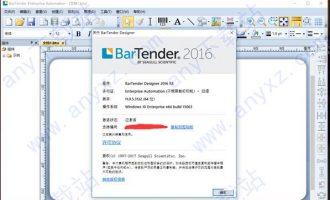 bartender2016破解版|bartender2016 r7中文破解版下载 含安装教程