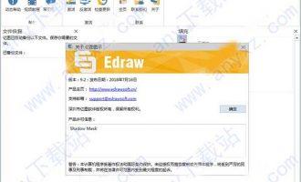 edraw max破解版|edraw max 9.2中文破解版下载 含安装教程