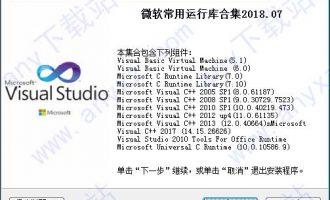 微软常用运行库合集64位下载 2018.07.30