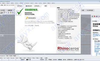 犀牛6.7破解版|犀牛6.7中文破解版下载 v6.7.18199.22081(含安装教程)