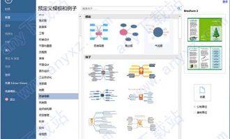 亿图图示9.2破解版|亿图图示9.2中文破解版下载 含注册机和破解文件