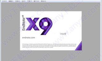 endnote x9破解版-endnote x9中文破解版下载 v18.0.0.10063(免序列号)