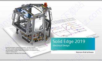 Siemens Solid Edge Electrical 2019中文破解版(西门子电气设计软件)下载 含安装教程