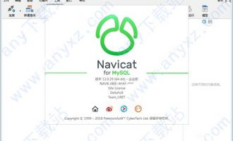 navicat 12 for mysql中文破解版|navicat for mysql 12中文破解版下载 64位/32位企业版