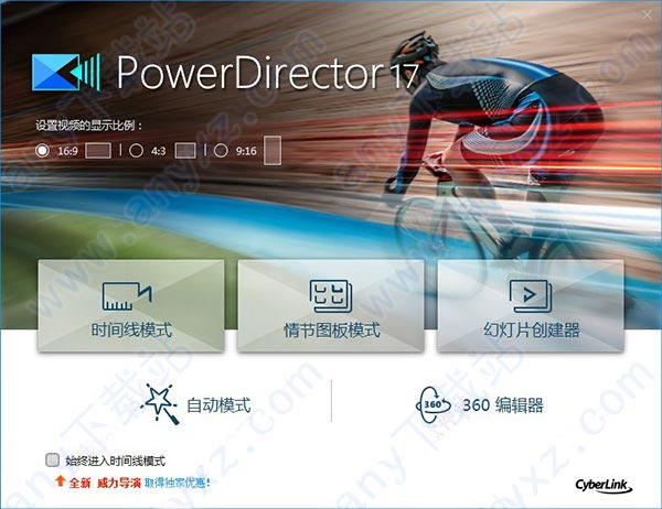 cyberlink powerdirector Ultimate 17中文破解版