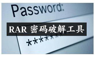 rar password unlocker破解版_rar password unlocker中文破解版下载 v3.2绿色版