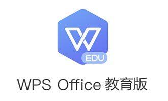 wps2019教育版-wps office 2019教育版下载 v11.1.0.7842官方版