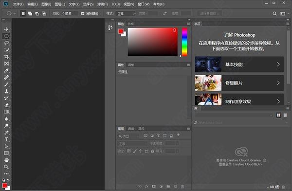 photoshop cc 破解 版 繁體