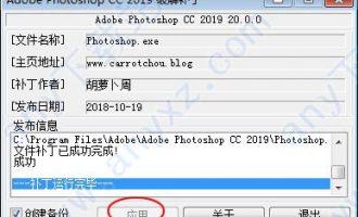ps2019破解补丁下载_photoshop cc2019破解补丁下载 含使用教程