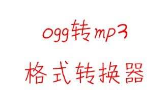ogg转mp3格式转换器下载 v1.14绿色免费版