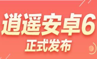 逍遥安卓模拟器下载-逍遥安卓模拟器电脑版下载 v6.1.1官方完整版