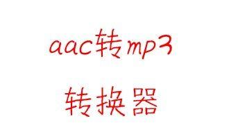 aac转mp3转换器下载-aac转mp3格式转换器下载 v1.06中文版