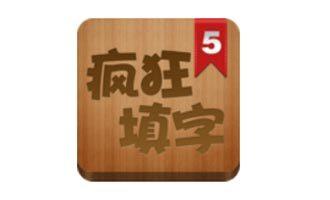 疯狂填字5安卓版下载 v3.0.4