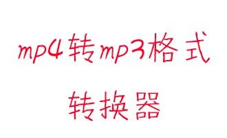 mp4转mp3格式转换器下载 v4.4.0免费版