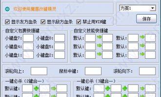 魔兽改键精灵绿色版-魔兽改键精灵v4.8.9绿色版下载