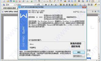 wps2016政府专业版下载-wps office 2016政府专业增强版下载 v10.8.2.6837